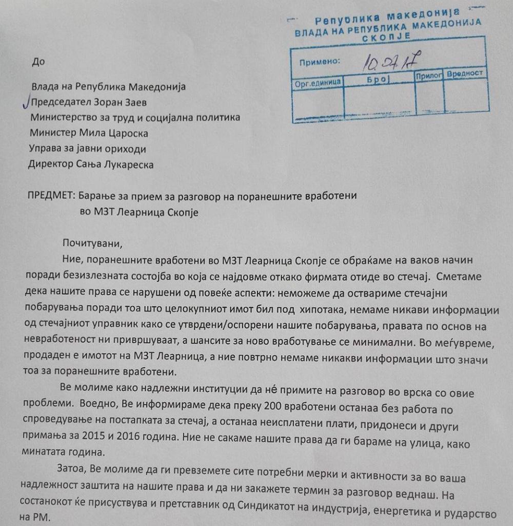 Писмото на вработените во Леарница упатено до премиерот Зоран Заев на 10 Јули 2017