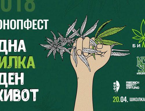 """Под мотото """"Една билка, еден живот"""", денес во Градски парк, кај Школка ќе се одржи КОНОПФЕСТ2018"""