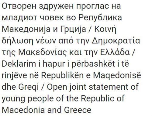 Отворен проглас на младите од Македонија и Грција за соработка и против националистичките политики