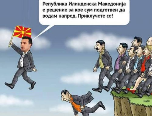 """Опасниот предлог """"Република Илинденска Македонија"""" со несогледливи штетни последици – прв дел"""