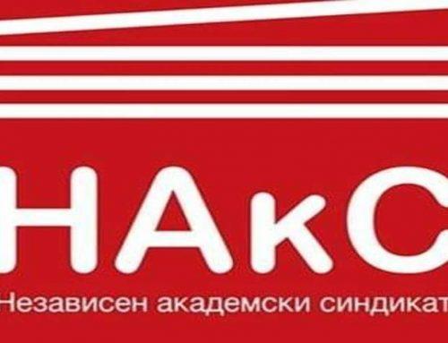 Соопштение на Независниот академски синдикат (НАкС)