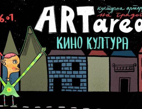 """""""АртАреа""""- културна артерија на градот"""