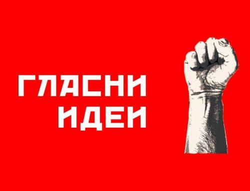 Фашизам – победен или маскиран во популизам/национализам? – Гласни идеи